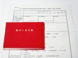 身体障害者手帳を申請するメリット